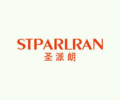 圣派朗-STPARLRAN
