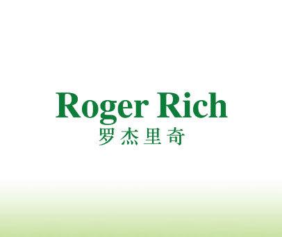 罗杰里奇-ROGER RICH