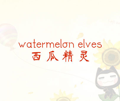 西瓜精灵-WATERMELON ELVES