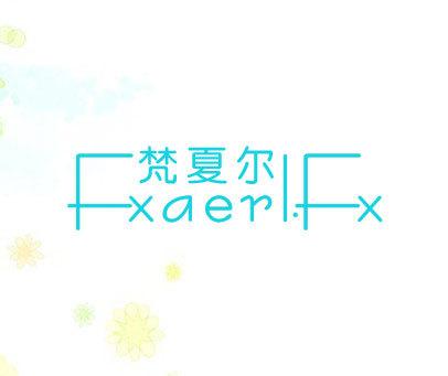 梵夏尔- FXAERL.FX