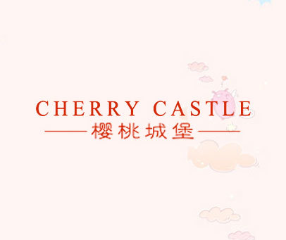 樱桃城堡-CHERRY CASTLE