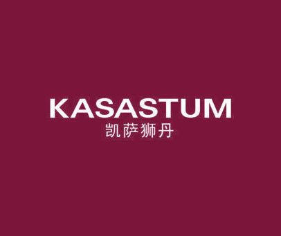 凯萨狮丹-KASASTUM
