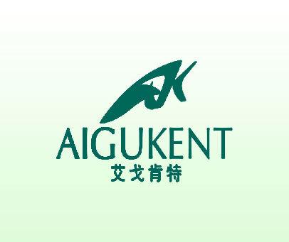 艾戈肯特-AIGUKENT