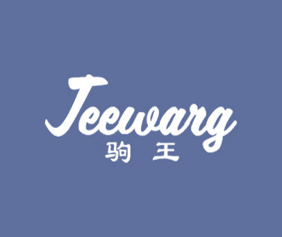 驹王-JEEWARG