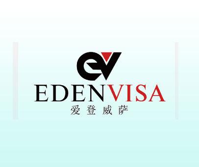 爱登威萨 EDDNVISA