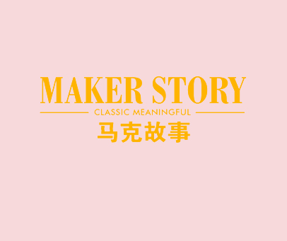 马克故事-MAKER-STORY-CLASSIC-MEANINGFUL