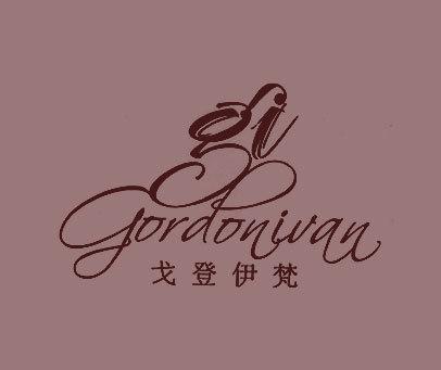 戈登伊梵-GORDON-IVAN