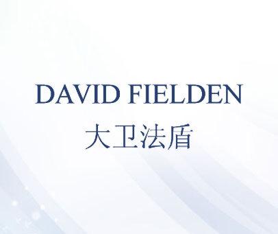 大卫法盾-DAVID-FIELDEN