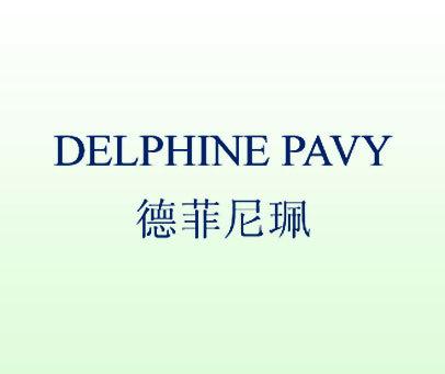 德菲尼珮-DELPHINE-PAVY