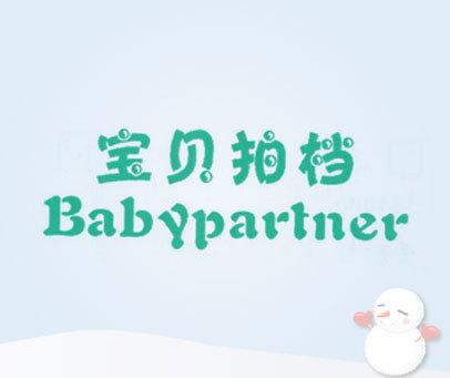 宝贝拍档-BABYPARTNER