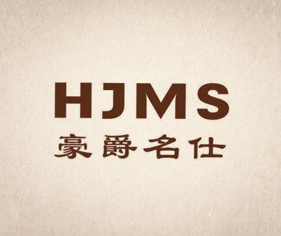 豪爵名仕-HJMS