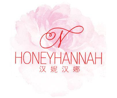 汉妮汉娜-HONEYHANNAH-S