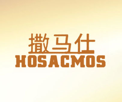 撒马仕-HOSACMOS