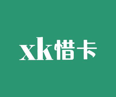 惜卡-XK