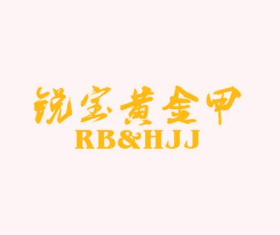 锐宝黄金甲-RB&HJJ