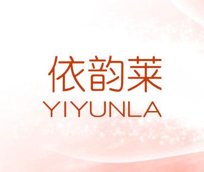 依韵莱-YI YUN LA