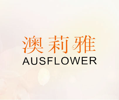 澳莉雅-AUSFLOWER