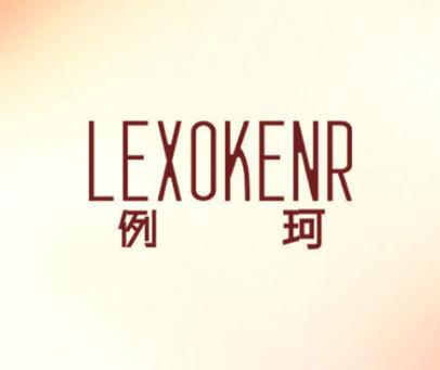 例珂-LEXOKENR