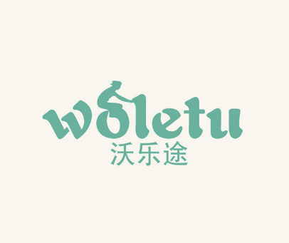 沃乐途-WOLETU