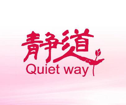 静道 QUIET WAY