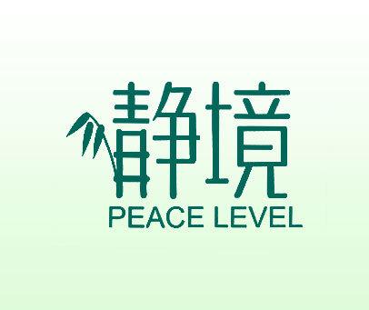 静境-PEACE-LEVEL