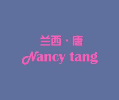 兰西·唐-NANCY TANG