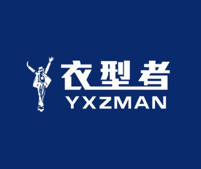 衣型者-YXZMAN