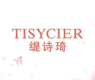 缇诗琦-TISYCIER