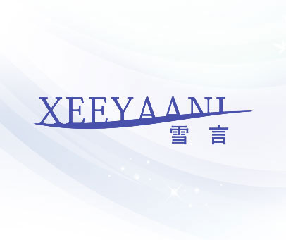 雪言-XEEYAANI