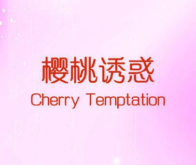 樱桃诱惑-CHERRY TEMPTATION