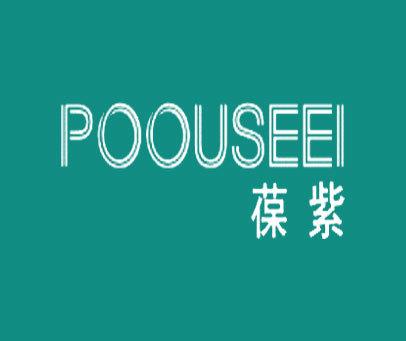 葆紫-POOUSEEI