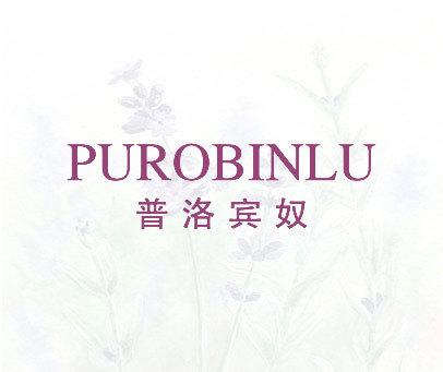 普洛宾奴-PUROBINLU