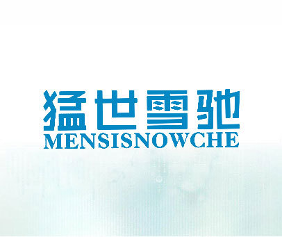 猛世雪驰-MENSISNOWCHE