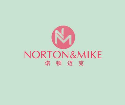 诺顿迈克-NORTON&MIKE