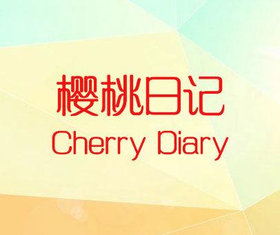 樱桃日记-CHERRY DIARY