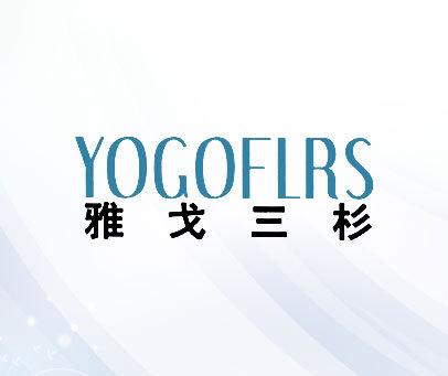 雅戈三杉-YOGOFLRS