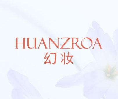 幻妆-HUANZROA