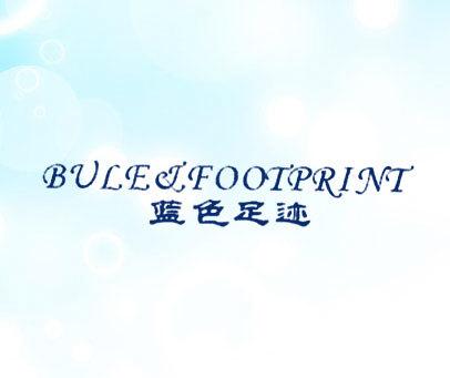 蓝色足迹-BULE&FOOTPRINT