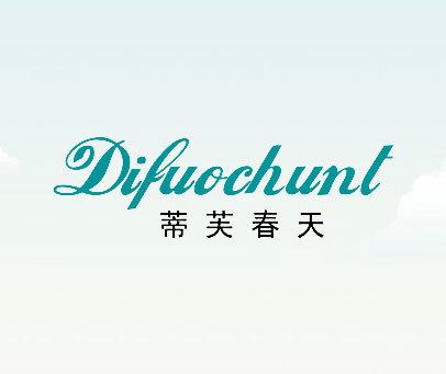 蒂芙春天-DIFUOCHUNT