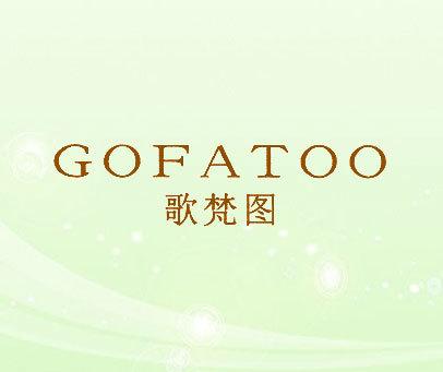 歌梵图-GOFATOO