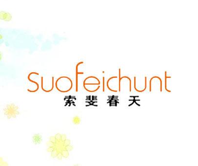 索斐春天-SUOFEICHUNT