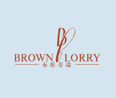 布伦劳瑞-BROWN-LORRY-BL
