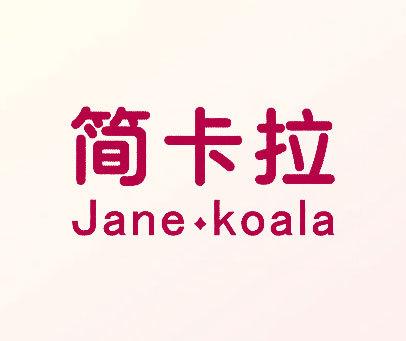 简卡拉-JANE-KOALA