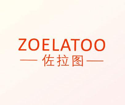 佐拉图-ZOELATOO