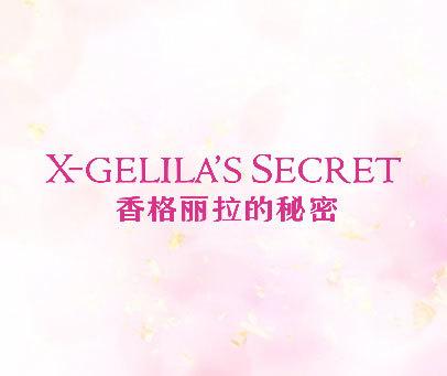 香格丽拉的秘密-X-GELILA'SSECRET