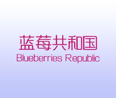 蓝莓共和国-BLUEBERRIES REPUBLIC