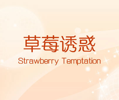 草莓诱惑-STRAWBERRY TEMPTATION