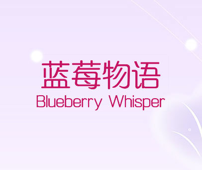 蓝莓物语-BLUEBERRY WHISPER