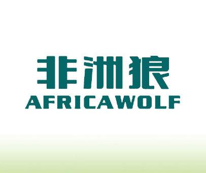 非洲狼-AFRICAWOLF