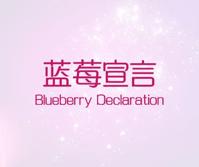 蓝莓宣言-BLUEBERRY DECLARATION
